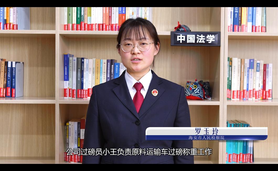 微信截图_职务侵占罪.png