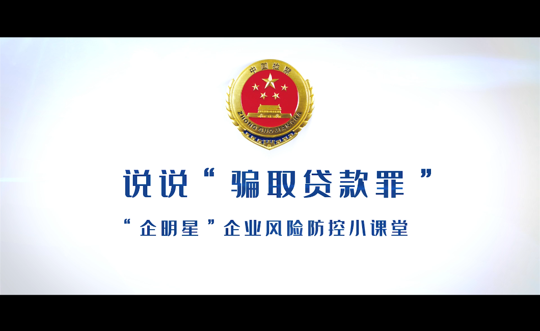 微信截图_骗取贷款罪.png